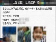 中国で増加する、詐欺まがいの「治療費募金」 今度は娘の死亡直後に海外グルメ旅行へ