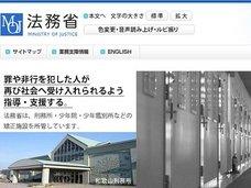法務省・福島刑務所で女性刑務官に上司がセクハラ!