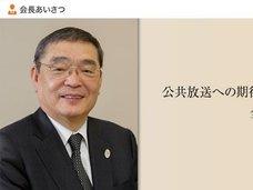 NHK籾井会長が地震報道で「原発は公式発表以外報道するな」と指示! 震度表示地図から川内原発のある鹿児島が…