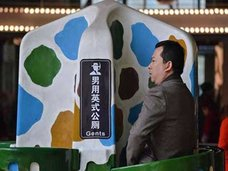 街中で堂々と…! 廃れゆく中国「ニーハオ・トイレ」が劇的進化!
