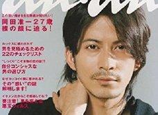 V6岡田准一の異常なほどの変貌に衝撃! 近くで見た業界人「昔のイメージとかけ離れていた」