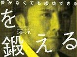 """ショーン・脇坂ショックで""""謎の金持ちキャラ""""がテレビから消える!? 身元確認厳格化へ"""