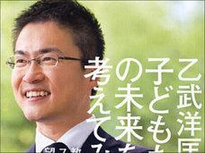 「死にたい…」別居報道の乙武氏から衝撃発言! 関係者が心配するほどに意気消沈か?