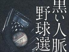 """今月下旬、ついに超・有名選手Xが野球賭博をスクープされる可能性!? """"伝統の巨人軍""""に激震走るか!"""