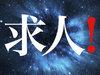 【求人】Tocana(トカナ)編集者を募集中!! 不思議なことが大好きな人は今すぐご応募を!