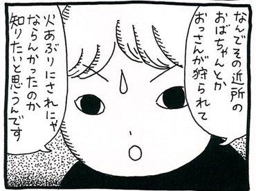 """【漫画】「女呪術師を生かしておいてはならない」ー魔女狩りを強行させた""""タレコミ""""の恐怖"""