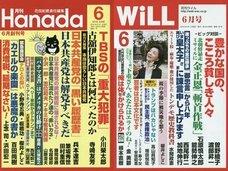 花田紀凱が「WiLL」そっくり新雑誌創刊で分裂騒動が泥仕合に! 極右論壇で繰り返される醜い内輪もめの正体