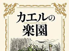百田尚樹の改憲扇動小説『カエルの楽園』の安易さがスゴい! はすみとしこ大絶賛でネトウヨ同士意気投合(笑)