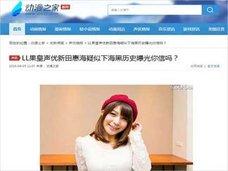 『ラブライブ!』人気声優・新田恵海のアダルト出演疑惑に、中国・人民ラブライバーも震撼!
