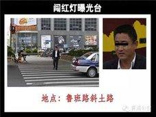 まるで指名手配犯!? 中国警察が交通違反者に強硬手段、ドアップ写真をネットで公開!