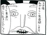 """【漫画】史上最悪の魔女ハンター、マシュー・ホプキンス a.k.a """"魔女狩り将軍""""が実践した追い込み拷問"""