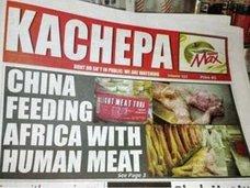 """「中国産""""人肉缶詰""""に気をつけろ!?」アフリカ版東スポによる独占スクープの真相とは……"""