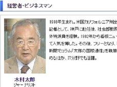 『グッディ!』木村太郎の「パナマ文書」企業擁護がヒドい!「名前の出た会社は真っ正直」「タックスヘイブンないと年金払えない」