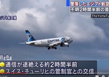 遺体が手のひらサイズに…!? エジプト航空機墜落は大統領の自作自演説も浮上か?