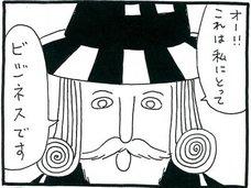 """【漫画】魔女狩りは""""住民サービス""""……ガス抜きに使われた人々と執行人の本音"""
