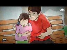 7年間にわたり、実の娘に強制ワイセツビデオ鑑賞→性的暴行を繰り返した韓国・鬼畜父
