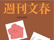 「文春」記者がライバル「新潮」で記事を書いてクビに! 明らかになった沖縄バッシング記事のずさんな作り方