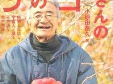 近い将来、人類滅亡する? 奇跡のリンゴ木村秋則氏が聞いた「人類の最高機密」とは?