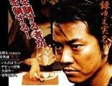 """「高知東生よりこっちが怪しい」永井大に桐谷健太、高知逮捕で続々と""""犠牲者""""が…。"""