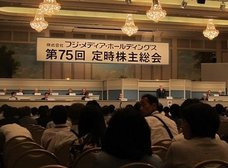 フジ日枝会長(78)「洋物ポルノ」を経費で鑑賞疑惑が発覚! 株主総会で「名誉毀損になりますよ!」と絶叫!!