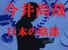 【日本はこの男に支配されている】安倍の側近・今井尚哉のヤバすぎる権力5例! NHKも官僚も安倍も完全コントロール!