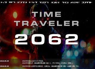 まさかの「2062年未来人」公式サイトオープン!肉声公開決定、LINEでやりとり可能らしいが…!?