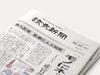 読売新聞の元北京総局長がナベツネ忖度体制の記事潰しを告発!「読売は中国共産党に似てる、日本の人民日報だ」