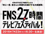 中居正広がポロリ?  FNS27時間テレビが業界で大注目されるワケとは?