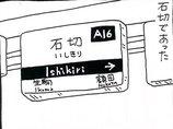 """【漫画】""""ある意味""""世界最強のパワースポット・大阪は石切の潔さがすごかった"""