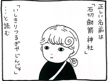 【漫画】大阪・石切神社と東京・巣鴨の関係には知られざる秘密が隠されていた…!?