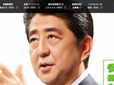 安倍自民党が赤字必至のリニア新幹線に30兆円投入を公約の怪! 裏に安倍首相のオトモダチと原発利権