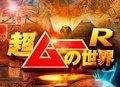 【プレゼント5名様】UFOと核施設、気象兵器…「ムー」編集長や島田秀平らがオカルトを語り尽くす「超ムーの世界R」DVD
