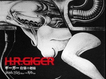 """ダリが認めたエイリアンの絵とは? ― """"異形の巨匠""""H・R・ギーガーのエロティックでグロテスクな世界"""