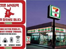 """""""著作権完全無視""""の韓国で、企業も自治体もやりたい放題! 「ポケモンGO」が早くも社会現象から社会問題へ!?"""