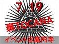 """""""未来人""""の肉声を初公開、都知事選から第三次世界大戦の行方も語り尽くす! 「裏TOCANAナイト」7月19日開催!"""