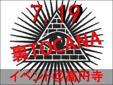 """地図に載っていない""""処女村""""から次の巨大地震まで…! 陰謀・予言のてんこ盛り「裏TOCANAナイト」7月19日開催!"""