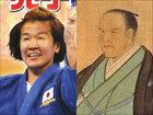 谷亮子は大塩平八郎にソックリ!? 歴史上の人物に似ている有名人4選