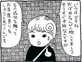 【漫画】願い事にはやっぱりお百度参り? トランス状態の果てに見えたものとは