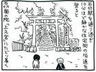 【漫画】信仰とはなんなのか……を考えさせられる「石切夢観音」の正体