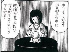 【漫画】炊飯器の内釜張った水に起きた驚くべき現象とは……? スクライングへの挑戦