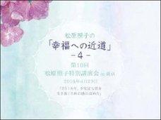 巨大地震、テロ、戦争… 3.11を的中させた予言者・松原照子氏が見た「戦慄の未来」とは!?【DVDプレゼント】