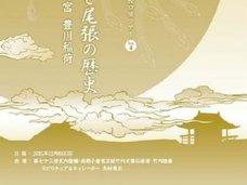 """""""偽書""""として封殺された最古の歴史書「竹内文書」の継承者が明かした、三種の神器と愛知県のヤバいつながりとは!?【DVDプレゼント】"""