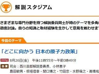 【NHKの生番組で解説委員が反乱!? 7人の委員のうち6人が政府の原発政策を徹底批判する快挙!