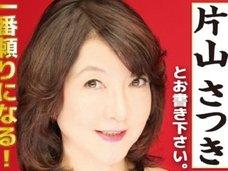 """卑劣! NHK貧困女子高生に""""貧乏人は贅沢するな""""攻撃! 片山さつきも乗り出し生活保護バッシングの悪夢再び"""