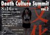 血みどろデスマッチのカリスマ・葛西純と事故物件管理人・大島てる出演!「死文化イベント」来週開催!