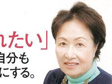 安倍首相の盟友・曽野綾子も野田聖子議員に障がい者ヘイト!「子どもの治療に税金を使っているのを申し訳なく思え」