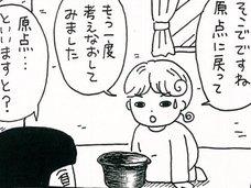 """【漫画】スクライングで本当にヴィジョンを見ることはできるのか!? """"水""""の波動で再チャレンジ"""