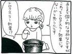 """【漫画】スクライングで""""第三の目""""を起動させるのはトロクスラー効果だった!?"""