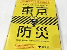 「ヘル朝鮮の必読書」!? 地震パニックの韓国人が、東京都の防災ブックに熱視線