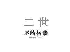 尾崎豊の息子・尾崎裕哉が語る二世タレントの苦悩、そして人前で父親の歌を歌えるようになった理由